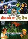 Teen Bachche Aur Jadui Kitaab DVD (Animated) (4 DVD set)