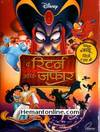The Return of Jafar VCD (1994): Hindi