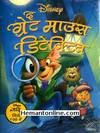 The Great Mouse Detective VCD (1986): Hindi